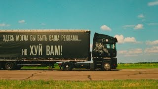Вандер Фил - Не доверял (Премьера клипа, 2018)