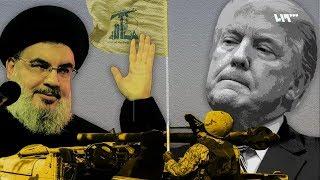 تحميل و مشاهدة عجز أم تعاجر؟ التعامل الأميركي مع مصادر تمويل حزب الله MP3