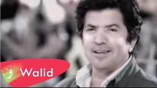 Walid Toufic - La Taawadny Aleek (Official Music Video)   2012   وليد توفيق - لا تعودني عليك تحميل MP3