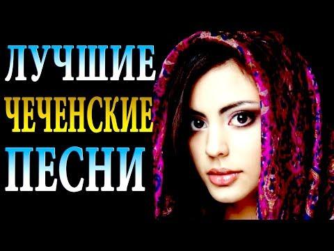 ЛУЧШИЕ ЧЕЧЕНСКИЕ ПЕСНИ 2017