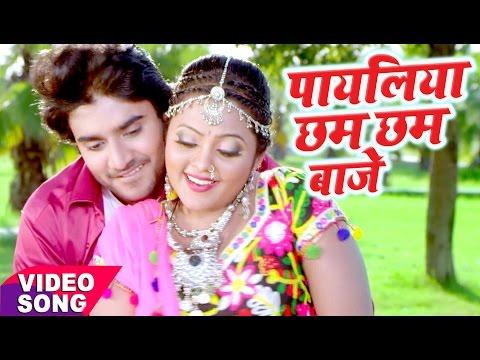 सबसे हिट गीत 2017 - पायलिया छम छम बाजे - Chintu Ji - Mohabbat - Bhojpuri Hit Songs 2017