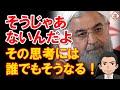 """イランが露骨な嫌悪感...""""日本をなぞっただけ""""なのにどうして?!"""
