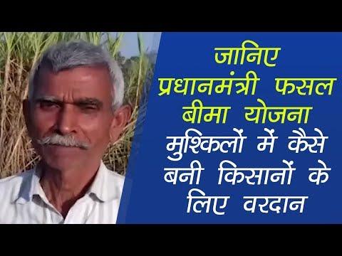 Pradhan Mantri Fasal Bima Yojana is very beneficial, farmer of Sitapur (Uttar Pradesh)