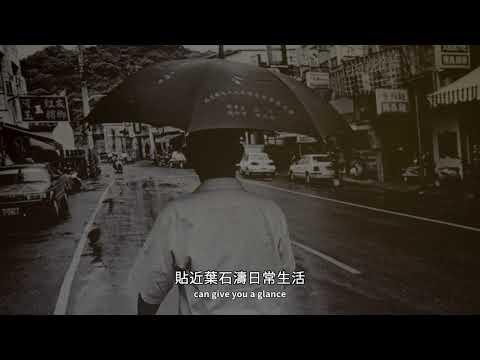 葉石濤文學紀念館介紹影片