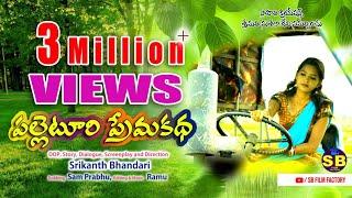 Palleturi Prema Katha .Directed by : Srikanth Bhandari.