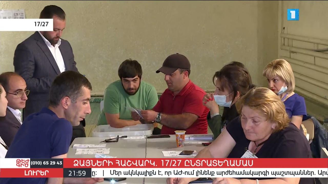 Ապարանի 17/27 ընտրատեղամասը հոսանքազրկվել էր. «Լուրերի» թղթակիցը մանրամասներ է հայտնում