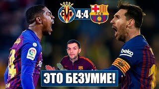 Вильярреал - Барселона 4:4 | Двойные камбэки и фантастические голы | Месси и рекорды