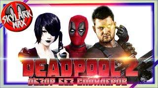 Дэдпул 2   Deadpool 2  Обзор без спойлеров