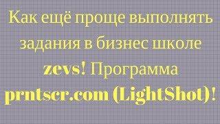 Как ещё проще выполнять задания в бизнес школе zevs! Программа prntscr.com (LightShot)!