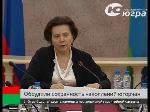 Н Комарова приняла участие в заседании попечительского совета ХМНПФ