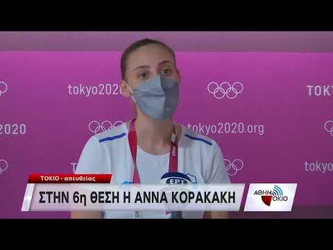 Στην 6η θέση η Άννα Κορακάκη στον τελικό της σκοποβολής των 25 μέτρων | 30/7/21 | ΕΡΤ