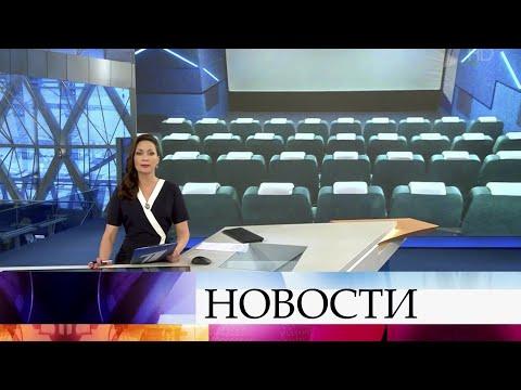 Выпуск новостей в 12:00 от 28.05.2020 видео