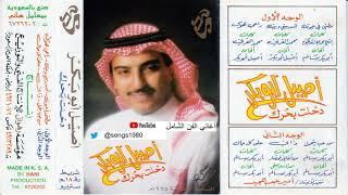 تحميل اغاني أصيل أبو بكر : ذاني ياقرة أعياني 1995 MP3