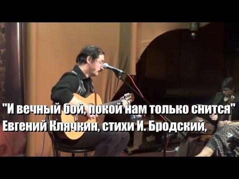 И вечный бой, покой нам только снится, Евгений Клячкин, стихи И. Бродский, поет Дмитрий Коломенский,