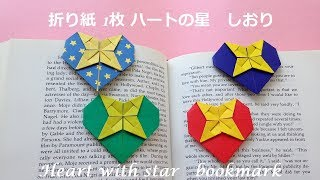 折り紙 1枚 ハートの星 しおり 簡単な折り方(niceno1)Origami Heart With Star bookmark Tutorial
