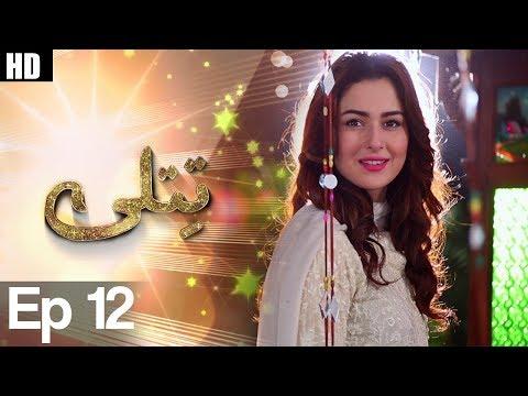 Drama   Titli - Episode 12   Urdu1 Dramas   Hania Amir, Ali Abbas