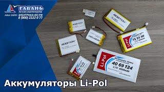Обзор литий-полимерных аккумуляторов