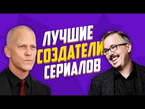 Лучшие создатели сериалов