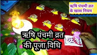 ऋषि पँचमी पूजा विधि /नियम/rishi panchami vrat 2020 - Download this Video in MP3, M4A, WEBM, MP4, 3GP