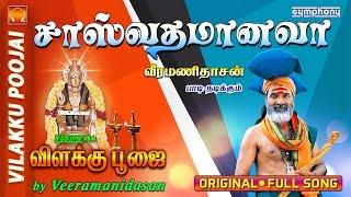 சாஸ்வதம் ஆனவா | விளக்கு பூஜை | #7 Vilakku Poojai