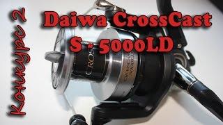 Катушку daiwa crosscast s 5000