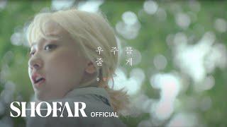 [볼빨간사춘기]FullAlbum[REDPLANET]우주를줄게뮤직비디오공개