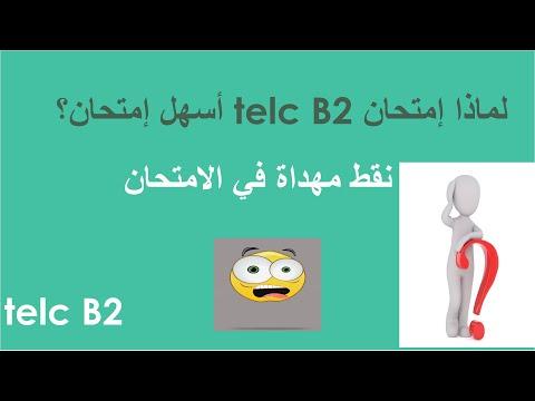 أسهل امتحان ؟؟؟؟؟ telc B2 لماذا يعتبر