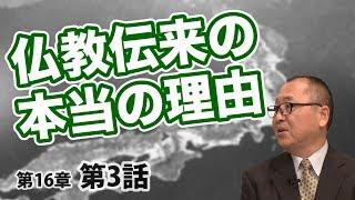 第122回① 伊藤祐靖氏:元海上自衛官が語る!若者が考えるべきこととは?