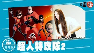 癡電影-超人特攻隊2