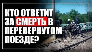 Кто ответит за смерть ребенка в поезде Астана - Алматы?