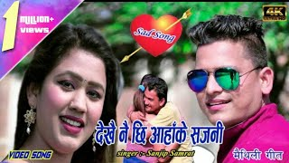 2020 Ke Super Hit Maithili video/Dekhai Nai Chhi Aha ke Sajni /Sanjip Samrat Ft. Mukesh Yadav