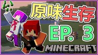 【Minecraft】原味生存 EP.3 小光第一個家~開始小光的農村生活囉~!『雙聲類小光』