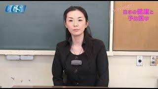予告編『じっくり学ぼう!日本の健康と予防医学』