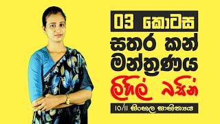 10 /11 - Grade Sinhala (සිංහල)   Sathara Kan Manthranaya (full story)   සතර කන් මන්තත්රණය Part 03