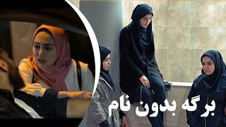 Barge Bedoone Naam | فیلم سینمایی جدید برگه بدون نام