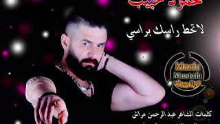 محمود حبيب - لاتحط راسك براسي 2019