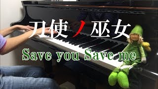 [刀使ノ巫女op]『SaveyouSaveme』を中2が弾いてみた!