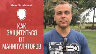 Иван Зимбицкий: Как Защититься От Манипуляторов?