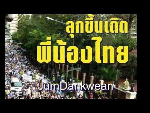 ก้าวไปกับกองทัพประชาชน JumDankwean