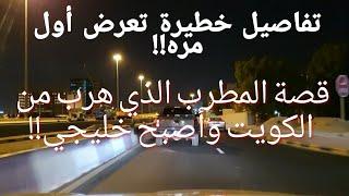 اغاني حصرية 67 - قصة المطرب الذي هرب من الكويت وأصبح خليجي، تفاصيل خطيرة تعرض أول مره!! تحميل MP3