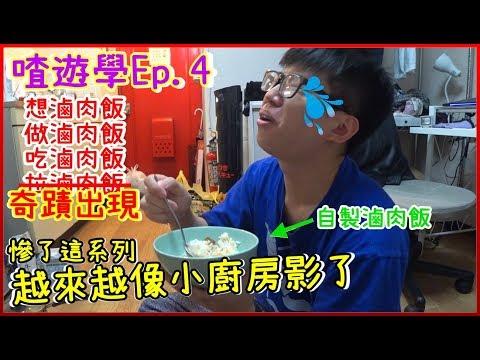 東京遊學好想吃滷肉飯!! 那就來做吧XD