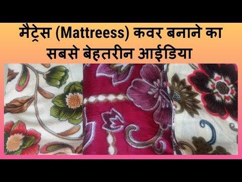 Diy MATTRESS COVER making at Home with Top3 world [Hindi sewing tutorial]