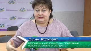 Цьогоріч в Україні стартує пілотний проект сертифікації для вчителів