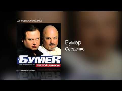 Бумер - Сердечко - Шестой альбом /2010/