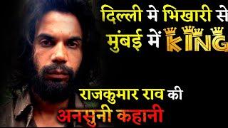 Untold Story or RAJKUMAR RAO : Why He Had become Beggar in Delhi ?
