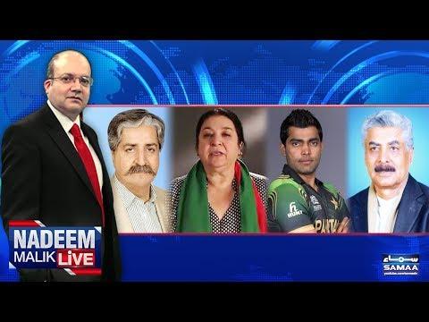 Nadeem Malik Live | SAMAA TV | 16 Aug 2017