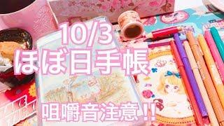 ほぼ日手帳Hobonichi2018no.53[音フェチ・ASMR]