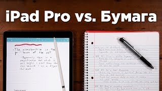 Где лучше писать? iPad Pro vs. Обычная тетрадь