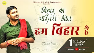Hum Bihar Hain | Nilotpal Mrinal | Bihar Diwas | Daydreamers - BIHAR