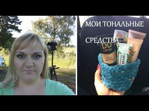 Мои тональные средства Faberlic/Maybelline